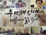 KBS 특집다큐 두 번째 인생 배움에서 길을 찾다가 28일 방송된다