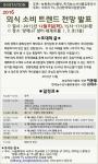 2016 외식 소비 트렌드 전망발표회 초대장