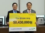 한국교직원공제회는 The-K행복서비스(공제회원 대상 문화복지프로그램) 참여 회원들의 참가비 The-K행복기부금을 지난 8일, 초록우산 어린이재단에 전달했다. 이규택 한국교직원공제회