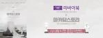 리바이북과 영화 마카담스토리가 공동 프로모션을 실시한다