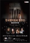 한국현악협회 합주단의 창립연주회가 22일 예술의 전당 IBK챔버홀에서 개최된다.