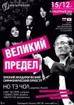 플루티스트 박태환, 첼리스트 이지연, 소프라노 박성희가 한-러 수교 25주년 옴스크필하모닉의 초청으로 러시아 옴스크 필하모닉홀에서 15일 연주한다