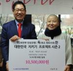 한국교직원공제회가 지난 21일, 위안부 피해자 쉼터인 '나눔의 집'을 방문해 후원금을 전달했다. 사진은 이규택 한국교직원공제회 이사장(사진 왼쪽)이 후원금 1천만원을 나눔의집 부원