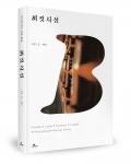 B컷시선 청민 지음 / 카멜북스 / 13,800원 / 296쪽