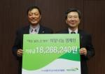 The-K한국교직원공제회가 29일 희망나눔 캠페인을 통해 모은 기부금을 초록우산 어린이재단에 전달했다. 윤병윤 한국교직원공제회 경영지원이사(사진 오른쪽)가 기부금 1천 8백여 만