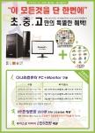 다나와컴퓨터가 전국 초·중·고교 위한 아카데미PC를 판매한다