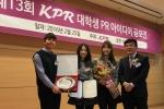 국내 대표적인 PR 컨설팅 업체인 KPR이 주최한 이번 공모전에는 88개 대학에서 169개팀, 총 457명의 학생이 참가하였으며, 신동훈(동국대 4년)·김가현(경희대 3년)·문예지