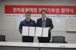 한국조혈모세포은행협회가 한마음혈액원과 조혈모세포 이식환자 치료비지원을 위한 업무협약을 체결하였다