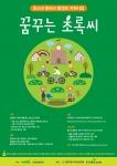 녹색연합이 청소년 환경 동아리 활동에 대한 사회적 관심과 지지 체계를 구축하여 보다 실천적인 녹색시민을 양성하고자 청소년 환경동아리 활성화 지원사업 꿈꾸는 초록씨를 24일까지 모집