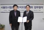 서울특별시도시철도공사와 한국조혈모세포은행협회의 업무협약식 모습이다