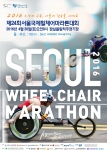 제24회 서울국제휠체어마라톤대회 포스터