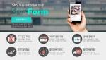 다우기술이 판매 관리 서비스 'SNS Form'을 오픈했다
