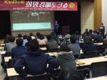 대한공경매사협회가 26일 부산에서 부산희망경매토크쇼를 개최했다
