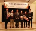 한국몰렉스가 한국경제매거진이 주최한 '2016 일하기 좋은 기업 대상'을 수상했다