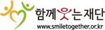 사회복지법인 서플러스글로벌재단이 4월 1일부터 함께웃는재단으로 명칭을 변경했다