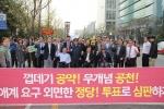 장애인 정치 참여 보장을 위한 범장애계 총궐기대회 참가자들이 행진을 하고 있다.