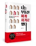 나는 부동산 싸게 사기로 했다, 김효진 지음, 카멜북스, 228쪽, 13,500원