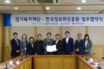 박춘배 경기복지재단 대표(왼쪽 다섯 번째)와 이재호 한국정보화진흥원 본부장이 기념촬영을 하고 있다