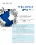 재단법인 한국사회투자 이종수 이사장이 대표인 SFN이 28일 목요일 오후 2시부터 6시까지 여의도 중소기업중앙회 제2대연회실에서 세미나를 개최한다