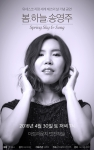봄, 하늘 송영주 포스터