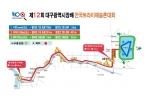 제12회 대구광역시장배 전국트라이애슬론대회 코스