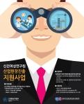 신진 미취업 여성연구원 산업현장진출 지원사업 포스터