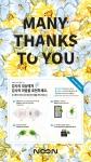 눈스퀘어, 5월 가정의 달 맞아 '매니 땡스 투 유(Many Thanks To You)' 프로모션 실시