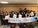 사랑의 에코백 만들기 봉사활동에 참가한 대원국제중 DWIEC Volunteers 학생들 모습이다