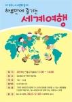 제8회 세계문화축제 포스터