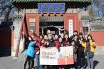 한-중청소년문화교류 중국 민속박물관 동악묘