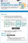 한국여성과학기술인지원센터가 과학기술 분야 기업 및 기관을 대상으로 맞춤형 찾아가는 교육을 시작한다