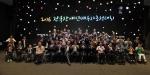 2016 전국장애인배우자초청대회 수상자와 주요 내빈이 기념촬영을 하고 있다