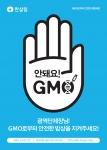 한살림 GMO반대청원엽서
