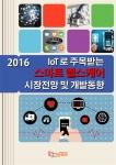 임팩트북이 2016 IoT로 주목받는 스마트 헬스케어 시장전망 및 개발동향 보고서를 발간했다
