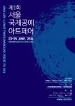 서울국제공예아트페어 포스터