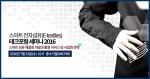테크포럼이 7월 13일 스마트 전자섬유 테크포럼 세미나 2016을 개최한다