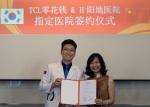 에이치플러스 양지병원이 4일 중국 TCL 미디어와 지정병원 협약을 체결했다