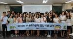 IP R&D 교육 수료식
