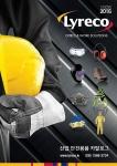리레코코리아에서 런칭한 2016 산업안전용품 카탈로그
