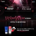 세기P&C가 대한민국을 대표하는 여름축제인 제13회 포항 국제불빛축제에서 7월28일~31일까지 다양한 이벤트를 실시한다