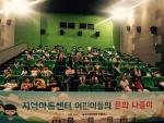 지역아동센터 80명 아동들이 천안 CGV에서 영화관람을 하고 있다