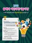 올해의 여성과학기술자상 홍보 포스터