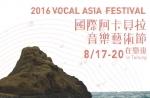 2016 타이동 아시아 아카펠라 페스티벌이 개최된다