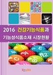 임팩트북이 2016 건강기능식품과 기능성식품소재 시장현황 보고서를 발간했다