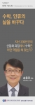 한국여성과학기술인지원센터가 31일 인하대학교 송용진 교수 초청강연을 연다