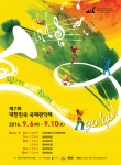 제7회 대한민국 국제관악제가 고양아람누리 아람음악당을 시작으로 광화문, 평촌아트홀에서 개최된다