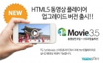 티젠소프트가 HTML5 모바일 동영상 플레이어 업그레이드 버전을 출시했다