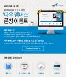 다우데이타가 온라인 고객지원 사이트 다우멤버스를 오픈했다