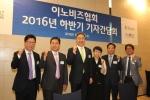 이규대 이노비즈협회 회장(왼쪽에서 세번째)을 비롯한 협회 임원들이 31일 서울 여의도 중기중앙회에서 2016 하반기 기자간담회를 진행하며 임기내 이노비즈기업 2만개 돌파 의지를 피