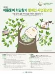 대한신생아학회 제5회 사연 공모전 포스터
